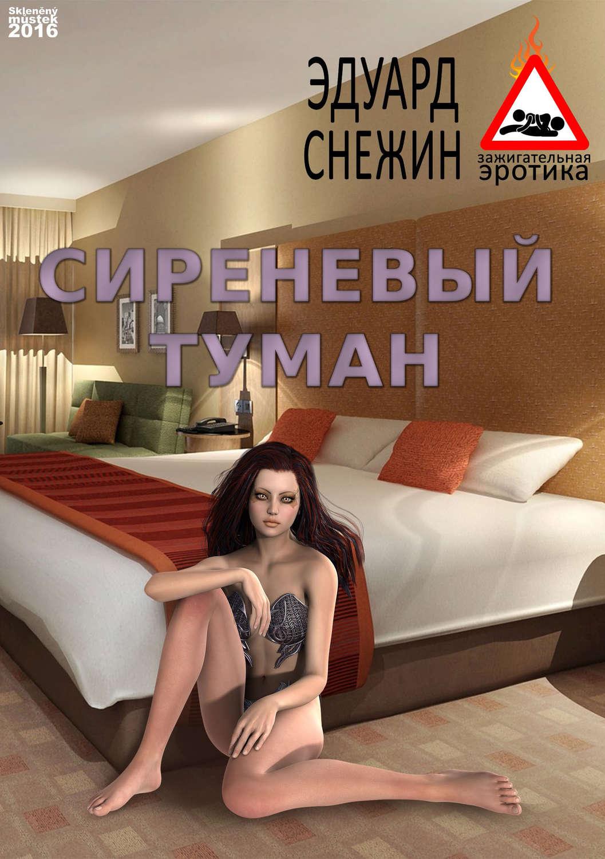 Читать эротические романы бесплатно