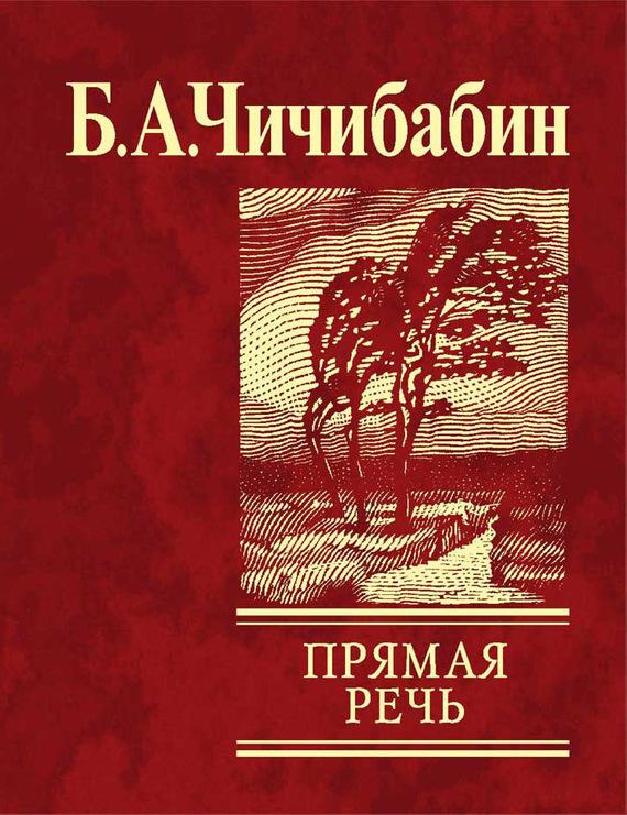 Книга притягивает взоры 20/95/85/20958576.bin.dir/20958576.cover.jpg обложка