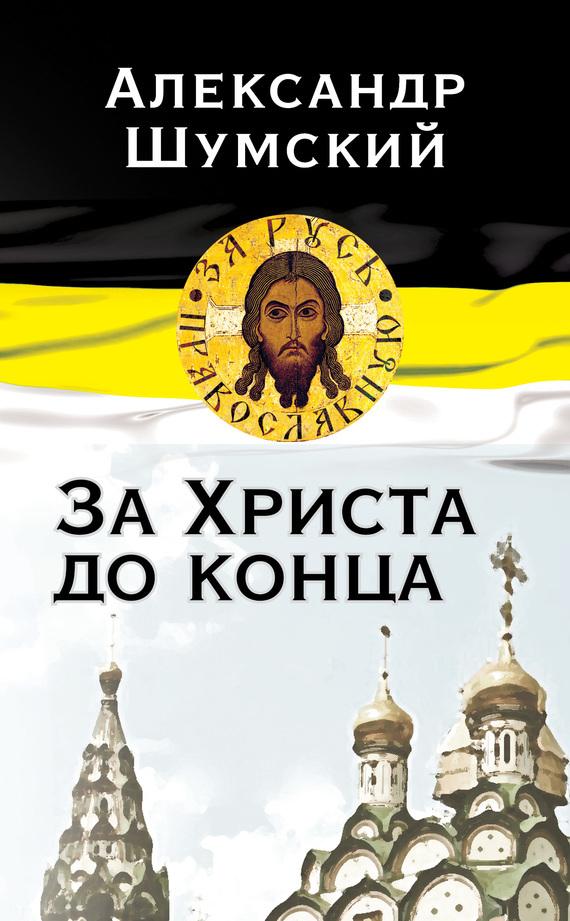 Александр Шумский бесплатно