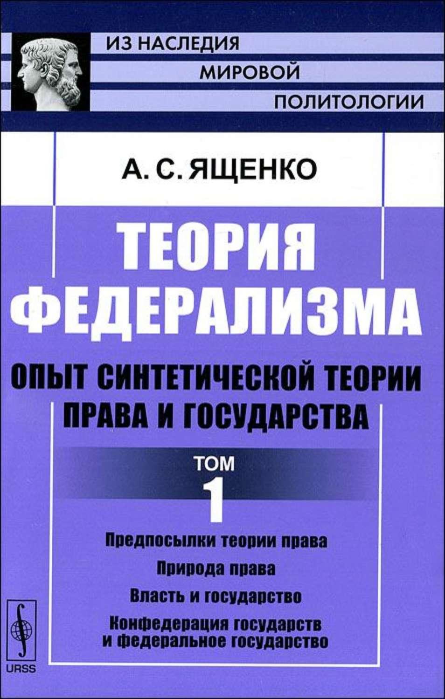 Ященко а.с теория федерализма опыт синтетической теории права
