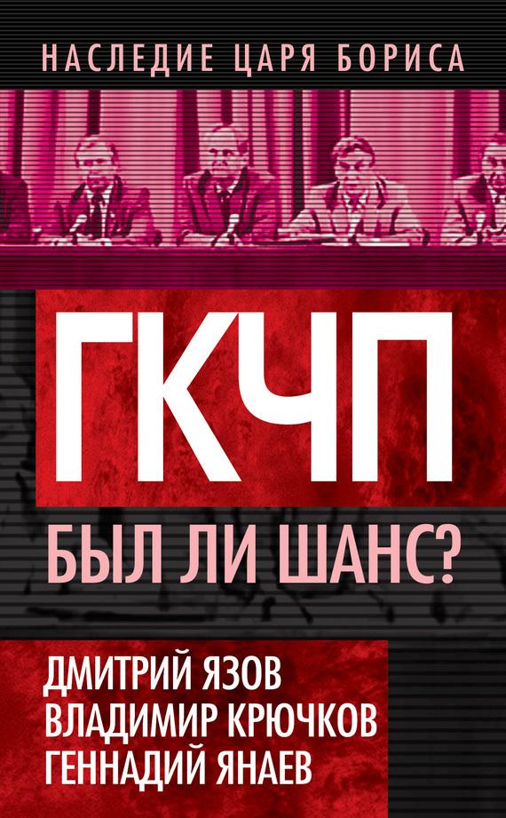 Дмитрий Язов бесплатно