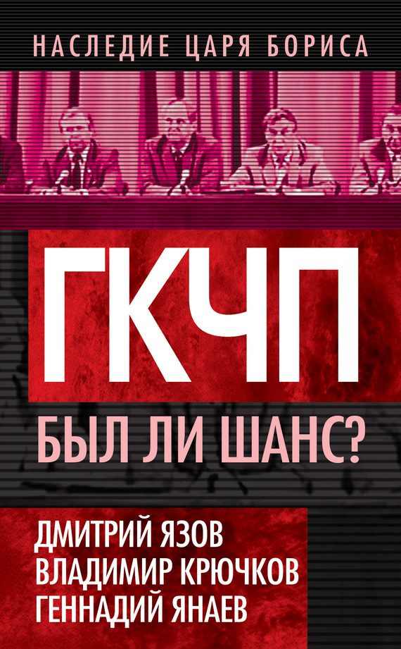 Дмитрий Язов, Геннадий Янаев - ГКЧП. Был ли шанс?