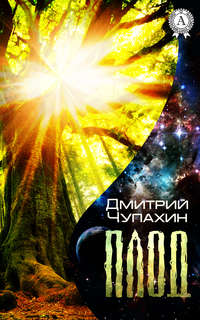 Чупахин, Дмитрий  - Плод