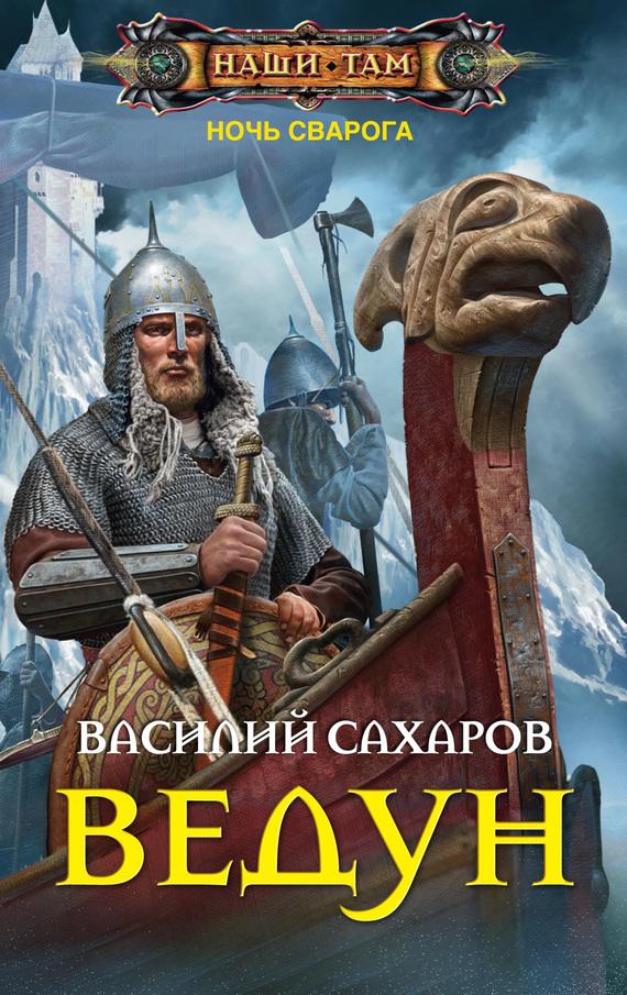 Василий Сахаров Ведун сахаров василий иванович дальний поход