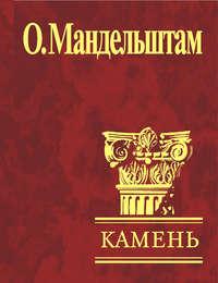Мандельштам, Осип  - Камень (сборник)