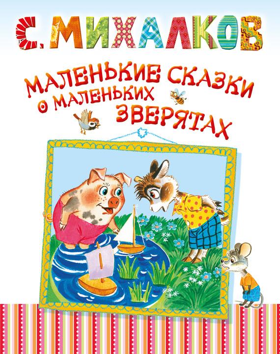 бесплатно Маленькие сказки о маленьких зверятах Скачать Сергей Михалков