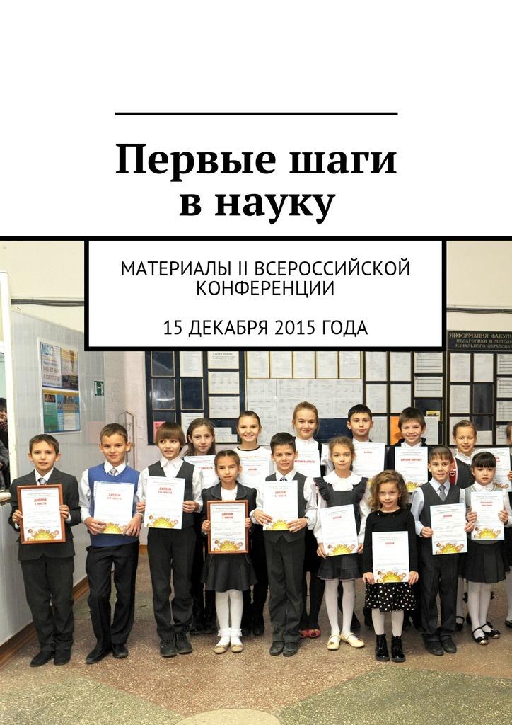 Коллектив авторов Первые шаги внауку знаменитости в челябинске