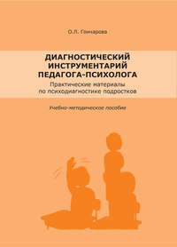 Гончарова, Олеся  - Диагностический инструментарий педагога-психолога