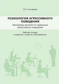 Гончарова, Олеся  - Психология агрессивного поведения. Рабочая тетрадь