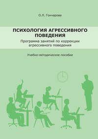 Гончарова, Олеся  - Психология агрессивного поведения. Учебно-методическое пособие