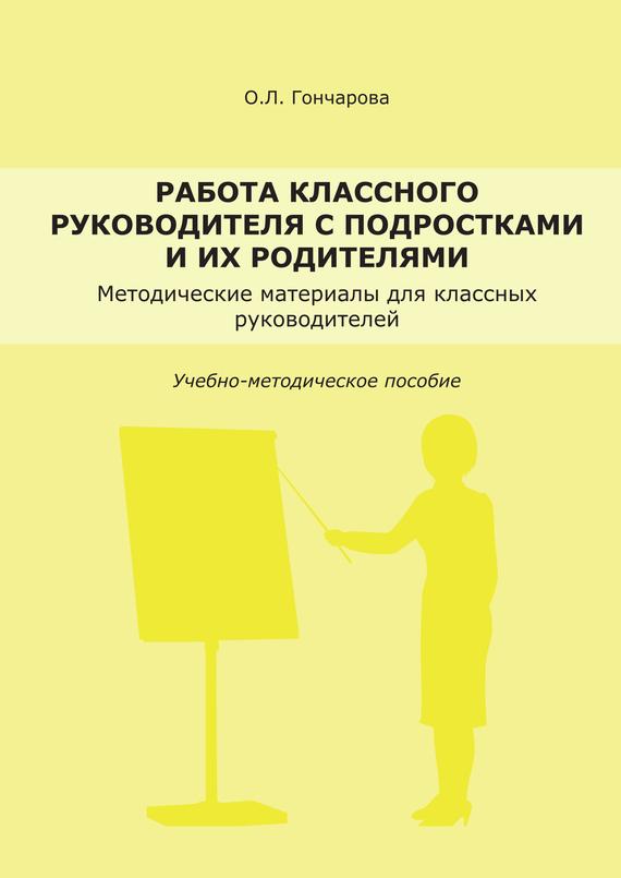 О. Л. Гончарова бесплатно