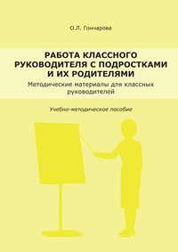 Гончарова, Олеся  - Работа классного руководителя с подростками и родителями