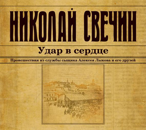 Николай Свечин Удар в сердце николай свечин ночные всадники сборник