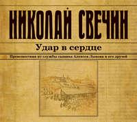 Свечин, Николай  - Удар в сердце