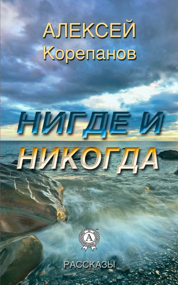 Алексей Корепанов Нигде и никогда алексей толстой семья вурдалака мистические истории сборник
