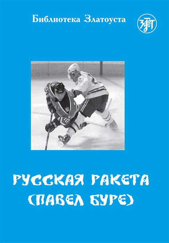 Е. В. Ганапольская Русская Ракета. Павел Буре