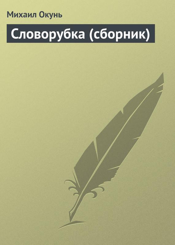 Словорубка (сборник) ( Михаил Окунь  )