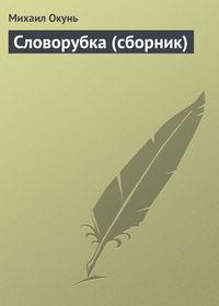 Окунь, Михаил  - Словорубка (сборник)