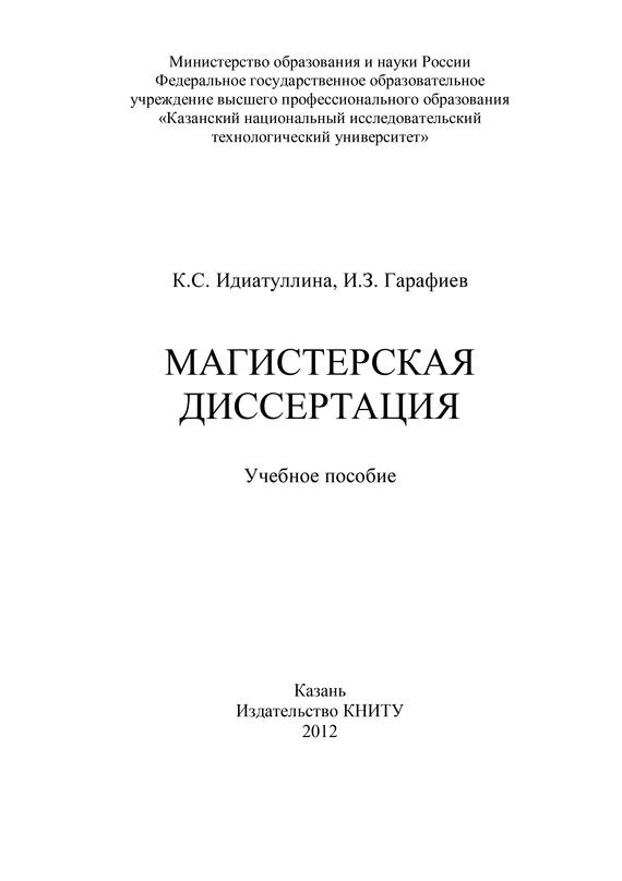 И. Гарафиев Магистерская диссертация сефер сдей хемед асефас диним т е талмудические диссертации