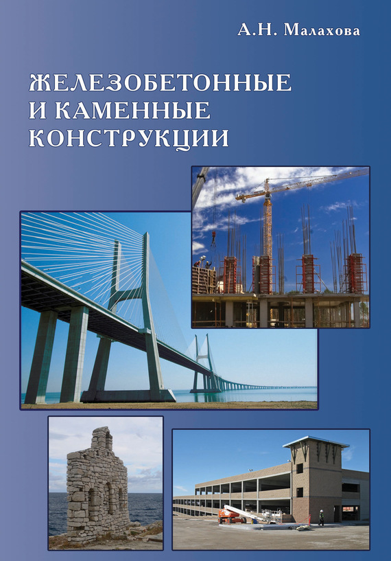 А. Н. Малахова Железобетонные и каменные конструкции