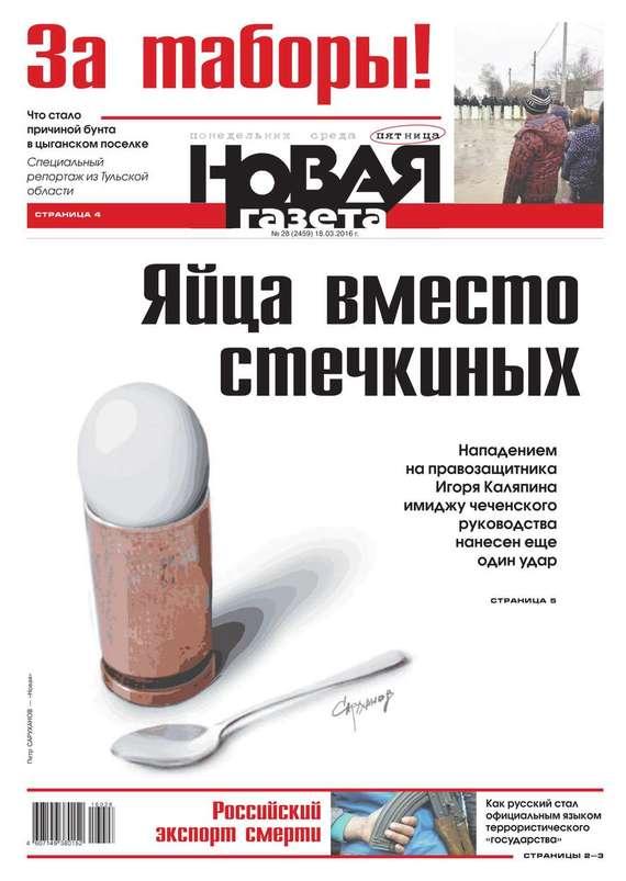 Редакция газеты Новая Газета Новая газета 28-2016