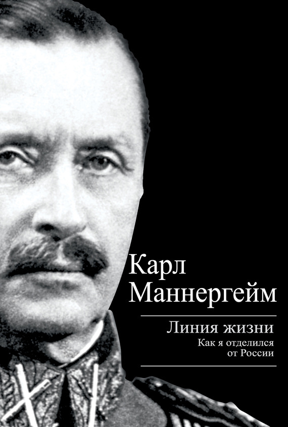 Карл Густав Маннергейм Линия жизни. Как я отделился от России
