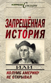 Непомнящий, Николай  - Запрещенная история, или Колумб Америку не открывал