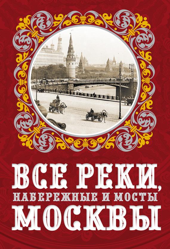 Александр Бобров Все реки, набережные и мосты Москвы