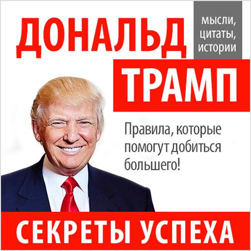 Дональд Трамп Дональд Трамп. Секреты успеха