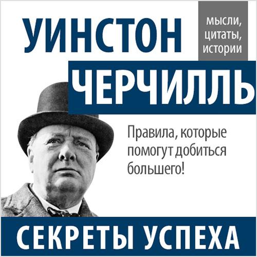 Уинстон Черчилль Уинстон Черчилль. Секреты успеха искусство красивых побед переговоры с удовольствием харизматичный лидер комплект из 3 книг
