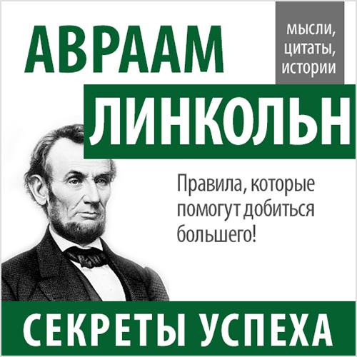 Авраам Линкольн. Секреты успеха