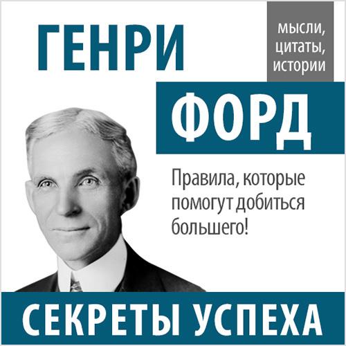 Генри Форд Генри Форд. Секреты успеха форд мондео дизель в белоруссии