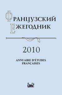 авторов, Коллектив  - Французский ежегодник 2010. Источники по истории Французской революции XVIII в. и эпохи Наполеона