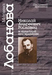 Лобанова, Марина  - Николай Андреевич Рославец и культура его времени