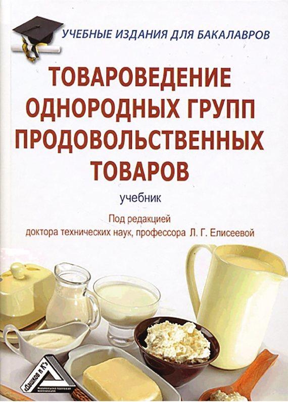 Коллектив авторов Товароведение однородных групп продовольственных товаров леонтьев л древесиноведение и лесное товароведение учебник