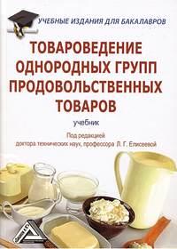 - Товароведение однородных групп продовольственных товаров