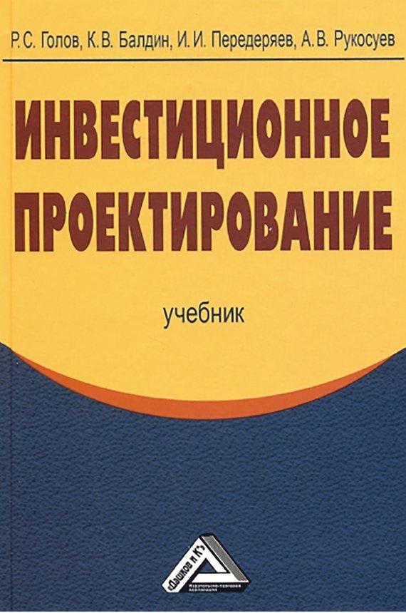 А. В. Рукосуев Инвестиционное проектирование а ф шориков экспертная система инвестиционного проектирования