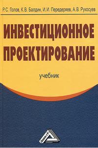 Рукосуев, А. В.  - Инвестиционное проектирование