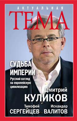Русский взгляд на европейскую цивилизацию. Отрывок из книги