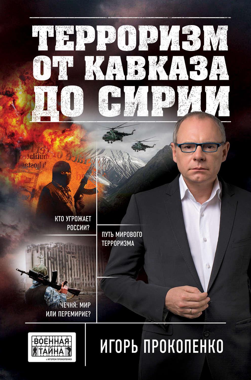 Игорь прокопенко чеченский капкан книга скачать бесплатно