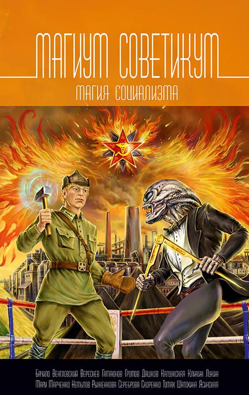 Александр Бачило Магиум советикум. Магия социализма (сборник)