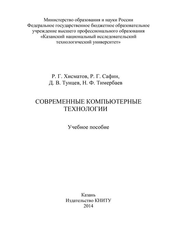 где купить Р. Г. Сафин Современные компьютерные технологии ISBN: 978-5-7882-1559-4 дешево