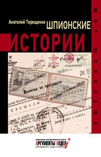 Терещенко, Анатолий  - Шпионские истории