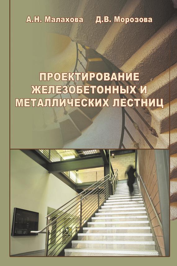 А. Н. Малахова Проектирование железобетонных и металлических лестниц