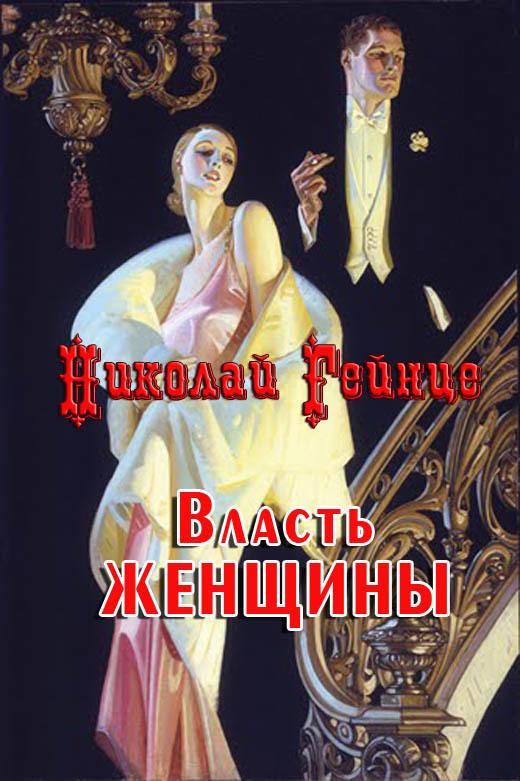 цена на Николай Гейнце Власть женщины