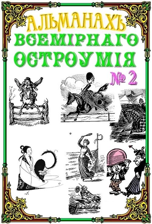 Альманах Альманах всемирного остроумия № 2
