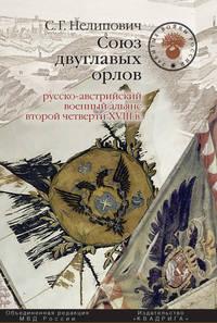 Нелипович, С. Г.  - Союз двуглавых орлов. Русско-австрийский военный альянс второй четверти XVIII в.