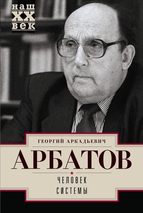 Георгий Арбатов бесплатно