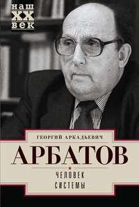 Арбатов, Георгий  - Человек системы
