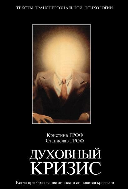 Обложка книги Духовный кризис. Когда преобразование личности становится кризисом, автор авторов, Коллектив